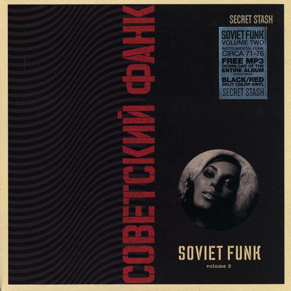 Various Soviet Funk Volume Two Colored Vinyl